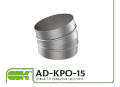 AD-KPO-15 отвод 15 градусов для воздуховодов круглого сечения