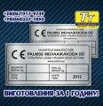 Алюминиевые шильды за 1 час на оболони. Киев