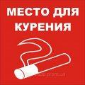 Табличка место для курения (изготовление за 1 час))