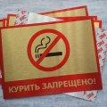 Табличка место для курения за 1 час в киеве на оболони