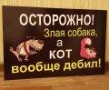Табличка осторожно злая собака за 1 час в киеве на оболони