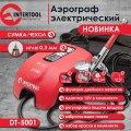 Аэрограф электрический 12 Вт, 230 В, 10-15 л/мин, 0-2 бар INTERTOOL DT-5001