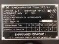 Трансформатор силовой УТТ-5М, код товара 38595