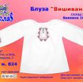 Блуза детская Вышиванка, 36 (134-140 см)