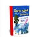 "Book ""Bank of Ideas for Private Business"