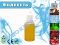Жидкость для заправки картриджей электронных сигарет (30мл)