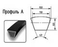 Ремень клиновый профиль А 13х8мм.