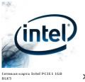 Сетевая карта Intel PCIE1 1GB BLK5