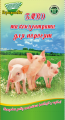 Престартер для свиней