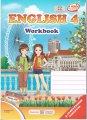 English 4 Workbook (до підручн. А. Несвіт)