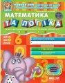 Дивосвіт Математика та логіка дітям від 4 років Школа