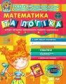 Дивосвіт Математика та логіка дітям від 5 років