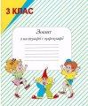 Зошит з каліграфії і орфографії 3 клас МЦ Освіта