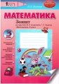 Математика 3 клас зошит до підручника Богдановича