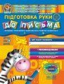Підготовка руки до письма (для дітей від 4 років) Федієнко