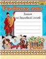 Українська мова 3 клас Зошит на друкованій основі для розвитку мовлення (для шкіл з рос. мовою навчання)