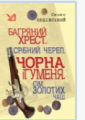 Художественная литература.