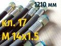 РВД с гайкой под ключ S17, М 14х1,5, длина 1210мм, 1SN рукав высокого давления
