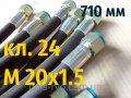 РВД с гайкой под ключ S24, М 20х1,5, длина 710мм, 1SN рукав высокого давления