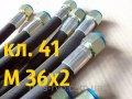 РВД с гайкой под ключ 41, М 36х2, длина 1610мм, 2SN рукав высокого давления