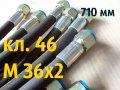 РВД с гайкой под ключ 46, М 36х2, длина 710мм, 2SN рукав высокого давления