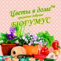Органическое удобрение (вермикомпост) биогумус Цветы в доме 3 л.