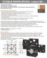 Вентиляторы для обдува радиодеталей ВН-2