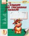 Зошит для списування з калькою1 клас Назаренко А. А Нова Програма