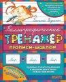 Каллиграфический тренажер. 1 кл. Прописи-шаблон В. Федиенко