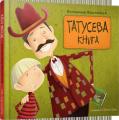 Збірка віршів для дітей Татусева книга
