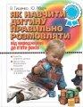 Як навчити дитину правильно розмовляти від народження до 5 років Тищенко В. Літера