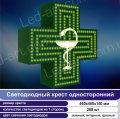 Светодиодный аптечный крест односторонний LED-ART-460-1, код 10200300092.1