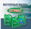 Нефтепродукты от производителя оптом и в розницу. Масла «Оптимал».