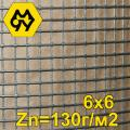 Сетка ТМ Казачка 6,35 х 6,35 х 0,9 мм сварная оцинкованная с повышенной защитой от коррозии  (цинка до 130 г/м2)