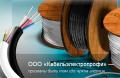 Продукция кабельно-проводниковая купить в Украине