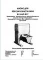 Насос для перекачки потрохов В2-ФЦЛ-6/67; оборудование для убоя птицы; линия убоя птицы