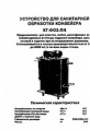 Устройство санобработки К7-ФО2-Л/6; линия убоя птицы; оборудование для убоя птицы