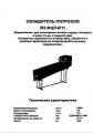 Охладитель потрохов В2-ФЦЛ-6/11; линия убоя птицы; оборудование для убоя птицы