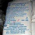 Тринатрийфосфат, натрия фосфат, трехзамещенный фосфорнокислый натрий