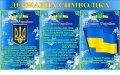 Стенд Государственная символика, арт. 015-03225