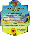 Стенд Государственный Гимн Украины, арт. 015-03614