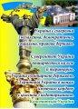 Стенд Конституция Украины, арт. 015-03211