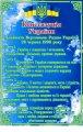 Стенд Конституция Украины, арт. 015-03215
