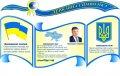 Стенд Уголок символики Украины, арт. 015-03226