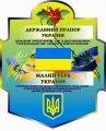 Стенд Элементы символики Украины, арт. 015-03612
