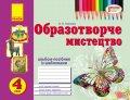 Альбом УЧУСЯ МАЛЮВАТИ з обр. мистец  4 кл. (Укр) НОВА ПРОГРАМА
