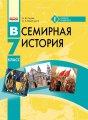 ВСЕМИРНАЯ ИСТОРИЯ Учебник 7 кл. (РУС) Гисем А. В., Мартынюк А. А.