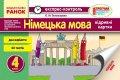 ЕК Німецька мова 4 кл. (Укр) НОВА ПРОГРАМА