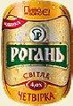 Пиво РОГАНЬ Четверка