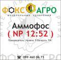 Аммофос NP